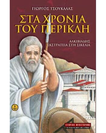 Στα χρόνια του Περικλή - (Aλκιβιάδης, Εκστρατεία στη Σικελία)