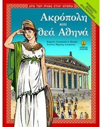 Ακρόπολη και θεά Αθηνά