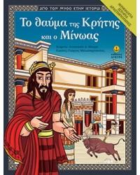Το θαύμα της Κρήτης και ο Μίνωας