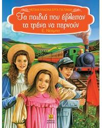 Τα παιδιά που έβλεπαν τα τρένα να περνούν