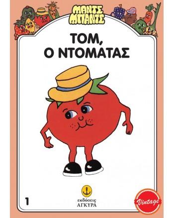 Μαντς - Μπαντς Νο1, Ο Τομ ο ντομάτας