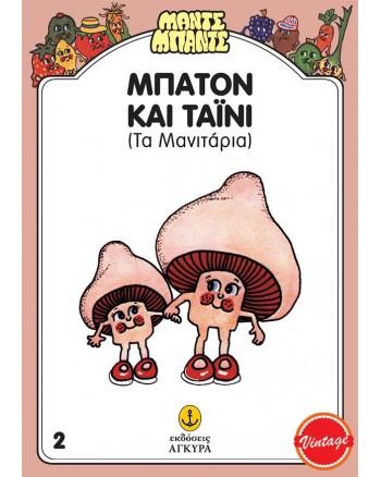 Μαντς - Μπαντς Nο2 - Μπάτον και Τάινυ, τα Μανιτάρια