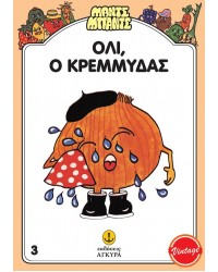 Μαντς - Μπαντς Νο3, Ο Όλλυ, ο Κρεμμύδας