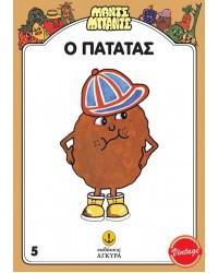 Μαντς - Μπαντς Νο5, Ο Πατάτας