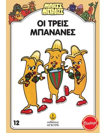 Μαντς - Μπαντς Νο12,Οι Τρεις Μπανάνες
