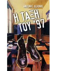 Η Τάξη του '97