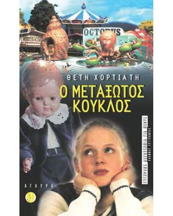 Ο Μεταξωτός κούκλος