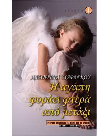 Η αγάπη φοράει φτερά από μετάξι