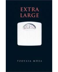 Extra Large Μια νέα κοπέλα προσπαθεί να βρει τον ευατό της