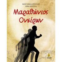 Μαραθώνιος Ονείρων / Κριτικές & Παρουσιάσεις των βιβλίων μας