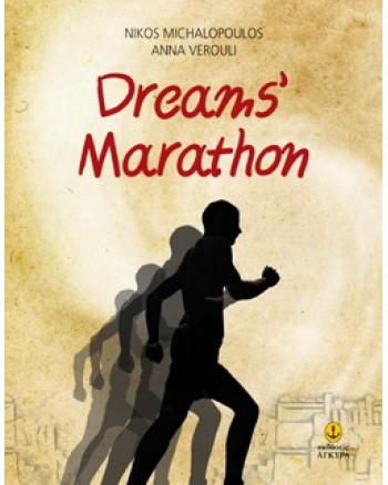 Dreams' Marathon / Μαραθώνιος ονείρων