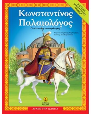 Κωνσταντίνος Παλαιολόγος, ο τελευταίος αυτοκράτορας