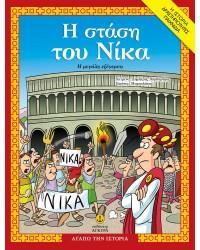 Η Στάση του Νίκα, η µεγάλη εξέγερση