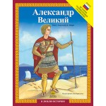 Александр Великий / Μέγας Αλέξανδρος