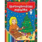 Χρωματίζω αγαπημένα Χριστουγεννιάτικα Παραμύθια