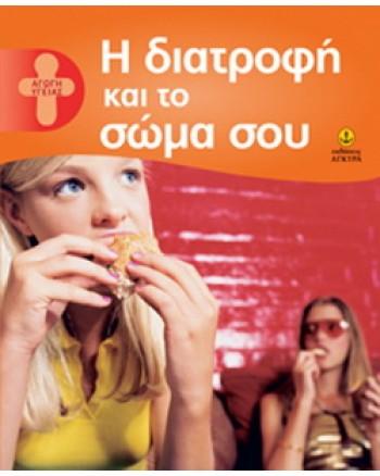 Η διατροφή και το σώμα σου