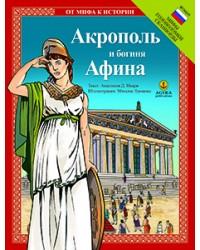 Акрополь и богиня Афина / Ακρόπολη και θεά Αθηνά