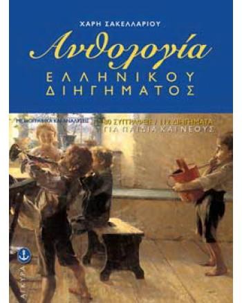 Ανθολογία Ελληνικού Παιδικού ∆ιηγήµατος (112 ∆ιηγήµατα, 80 Συγγραφείς)