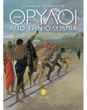 Θρύλοι από την Ολυµπία