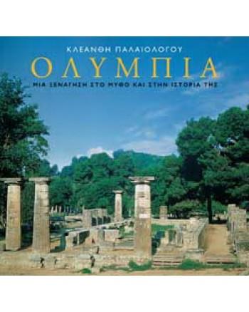 Ολυμπία, μια ξενάγηση στον μύθο και στην ιστορία της
