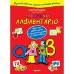 Σύγχρονο αλφαβητάριο