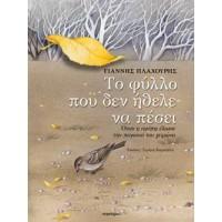 Βιβλία στο Θέατρο | Το φύλλο που δεν ήθελε να πέσει του Γιάννη Πλαχούρη