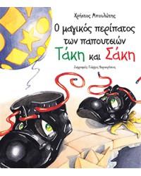 Ο µαγικός περίπατος των παπουτσιών Σάκη και Τάκη