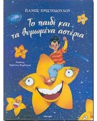 Tο παιδί και τα θυμωμένα αστέρια