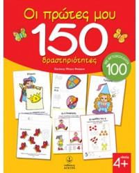 Οι πρώτες μου 150 δραστηριότητες