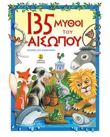 135 μύθοι του Αισώπου