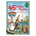 45 Μύθοι και Θρύλοι της πατρίδας μας