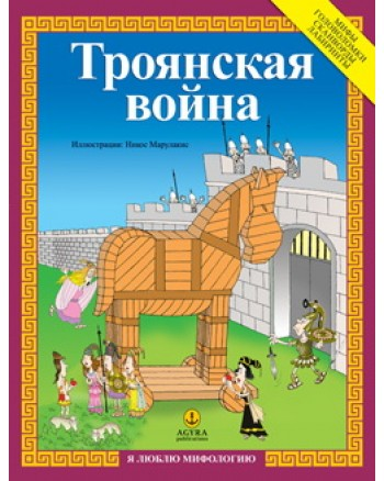 Троянская война / Τρωικός πόλεμος