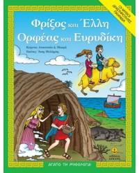 Φρίξος και Έλλη-Ορφέας και Ευρυδίκη