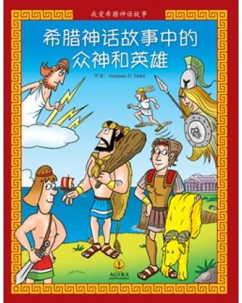 Θεοί & Ήρωες / Κινέζικα