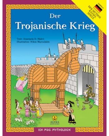 Der Trojanische Krieg / Τρωικός πόλεμος