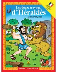 Les douze travaux d'Héraclès / Οι άθλοι του Ηρακλή