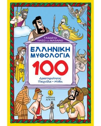 Ελληνική Μυθολογία 100 Δραστηριότητες, Παιχνίδια, Μύθοι