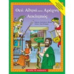 Θεά Αθηνά και Αράχνη Ασκληπιός