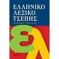 Ελληνικό Λεξικό Τσέπης, Ορθογραφικό-Ερμηνευτικό