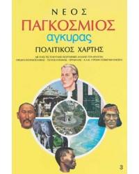 ΧΑΡΤΗΣ ΠΑΓΚΟΣΜΙΟΣ (πολιτικός, γεωφυσικός, παραγωγικός)