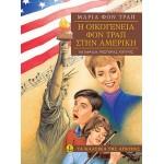 Η οικογένεια φον Τραπ στην Αμερική