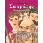 Σωκράτης, ο δάσκαλος των αιώνων