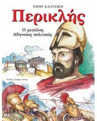 Περικλής, ο μεγάλος Αθηναίος πολιτικός