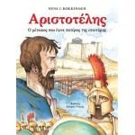 Αριστοτέλης, ο Μέτοικος που έγινε πατέρας της επιστήμης