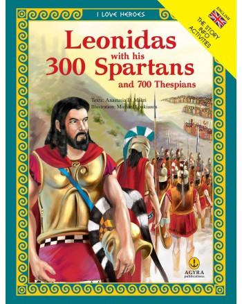 Leonidas with his Spartians and 700 Thespians / Οι 300 του Λεωνίδα και οι επτακόσιοι Θεσπιείς