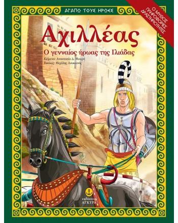 Αχιλλέας, Ο γενναίος ήρωας της Ιλιάδας