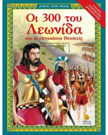 Οι 300 του Λεωνίδα και οι επτακόσιοι Θεσπιείς