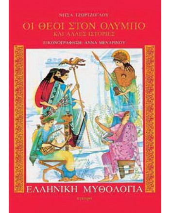 Οι Θεοί στον Όλυµπο και άλλες ιστορίες