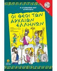 Οι θεοί των αρχαίων Ελλήνων περιέχει CD