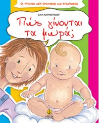 Πώς γίνονται τα μωρά;